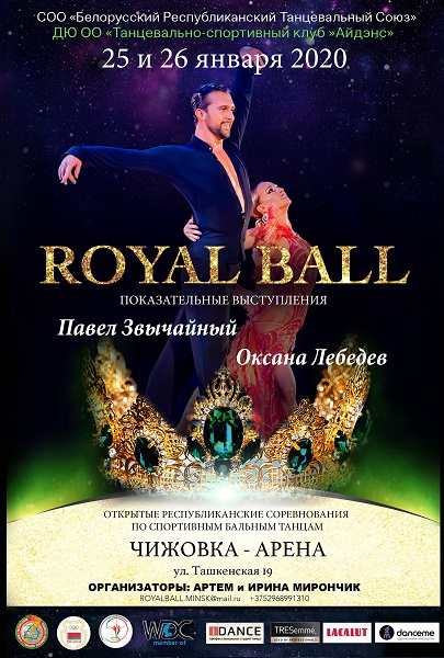 Royal Ball 2020