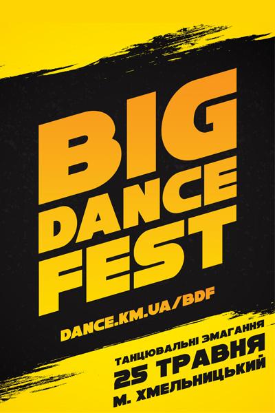 BIG DANCE FEST 2019