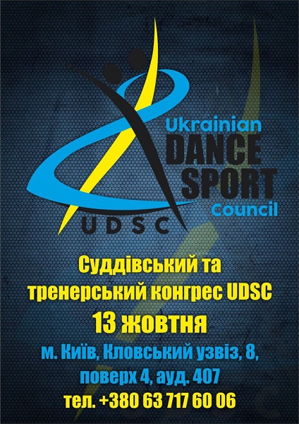 Judicial and Trainer Congress UDSC