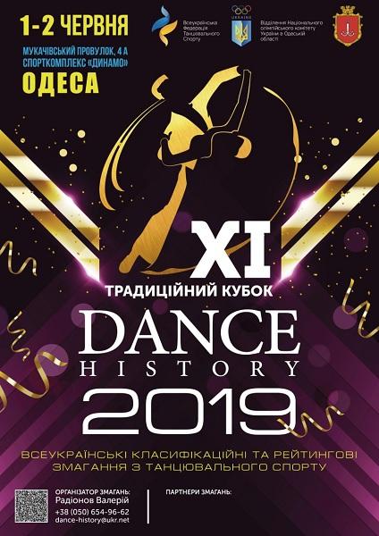 КУБОК  DANCE-HISTORY 2019