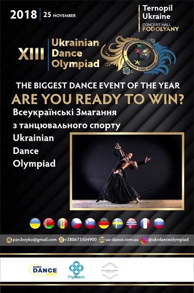 ХІІІ Ukrainian Dance Olympiad