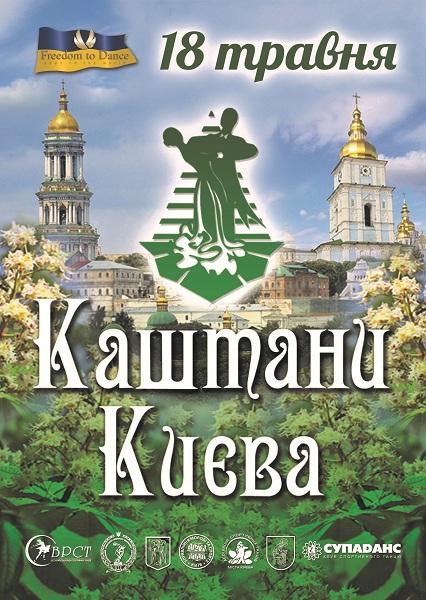 KASHTANI KYIV