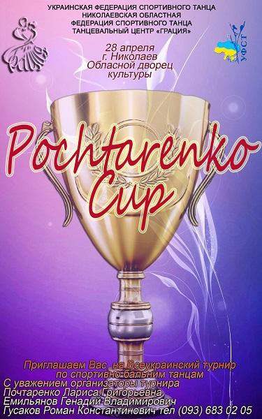 Pochtarenko Cup