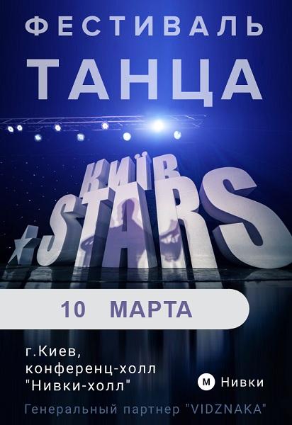 Kyiv STARS