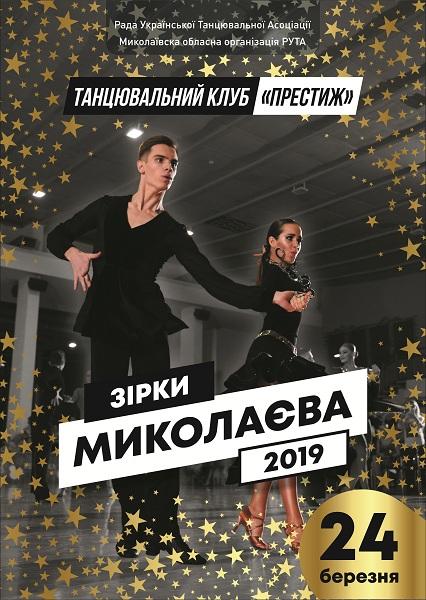 Mykolaiv stars 2019