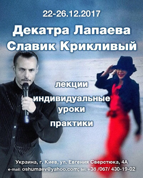 Декатра Лапаєва, Славік Крикливий