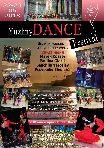 YUZHNY DANCE FESTIVAL 2018