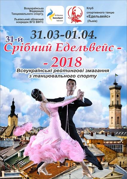 Срібний Едельвейс 2018