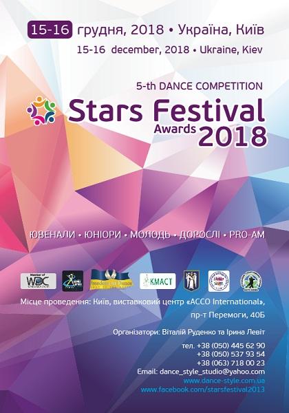 STARS FESTIVAL AWARDS 2018