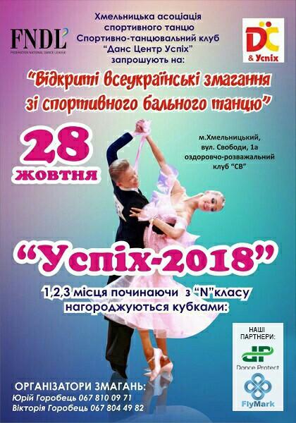 Uspikh - 2018