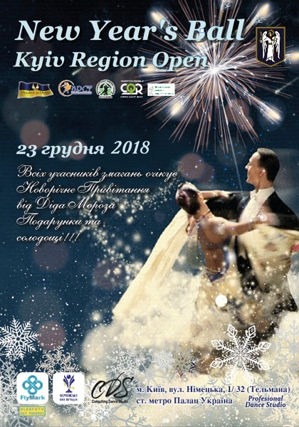 NEW YEAR'S BALL. Kyiv Region Open 2018