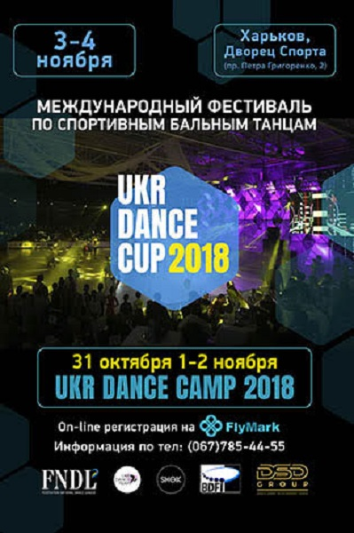 UKR DANCE CUP 2018