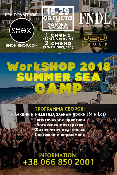 WORKShop 2018 Summer Sea Camp