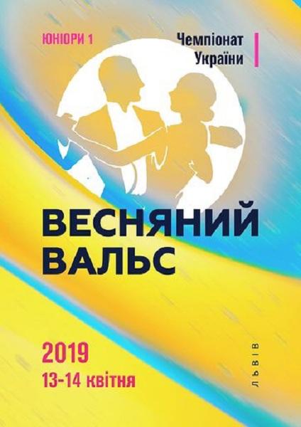 Spring Waltz –2019. UKR NAT. CHAMP. Jun 1