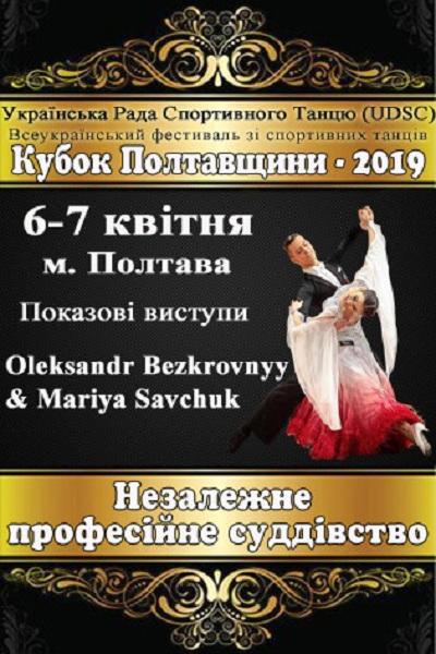Cup of Poltava region - 2019