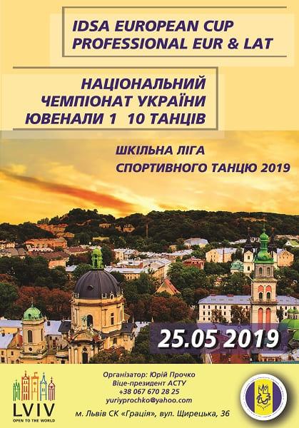 IDSA European Cup Professional Eur & Lat. Ukrainian National championship juvenile 1 10 dances