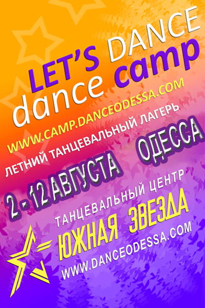 Let's Dance Dance Camp vol.5