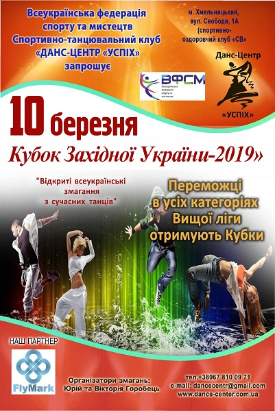 Cup of Western Ukraine