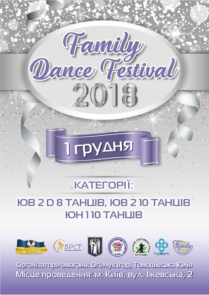 FAMILY DANCE FESTIVAL 2018
