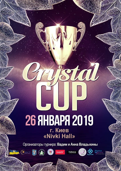 Crystal Cup