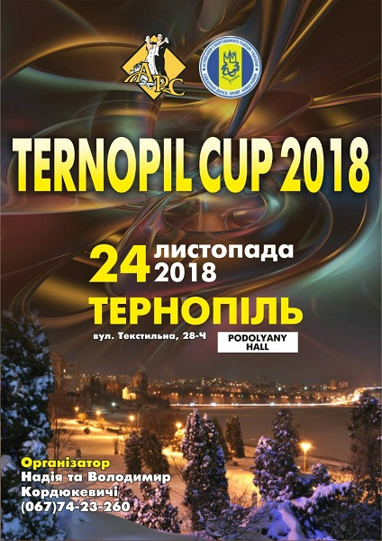 TERNOPIL CUP 2018