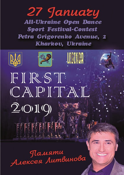 "Int. Dance Sport Festival ""First Capital"" (пам. О.Літвінова)"