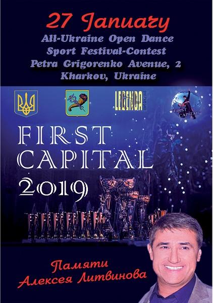 "Int. Dance Sport Festival ""First Capital"""