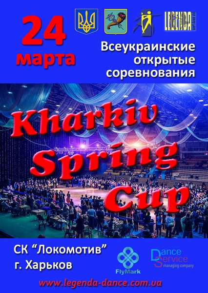 Kharkiv Spring Cup. New format
