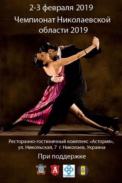 Чемпіонат Миколаївської області 2019
