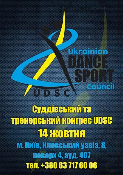 Judicial and Trainer Congress UDSC