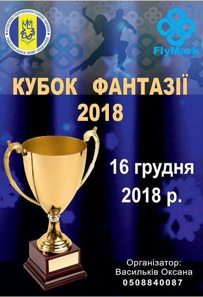 Fantazija Cup 2018