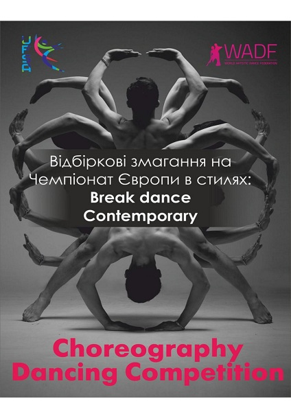 Choreography Dancing Competition