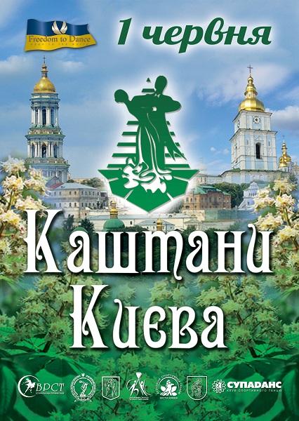 KASHTANI KYIV 2019