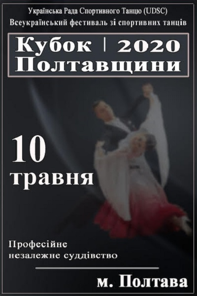 Poltava region Cup 2020