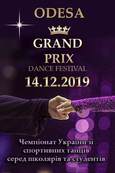Championship of Ukraine in sports dancing among students and students in the overall standings