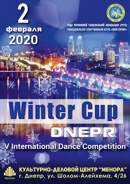 Winter Cup Dnepr 2020