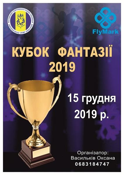 Кубок Фантазії 2019