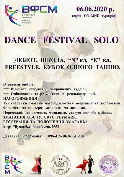 DANCE FESTIVAL SOLO ON-LINE