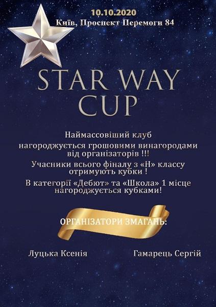 Star Way Cup