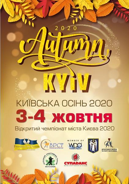 Київська Осінь 2020