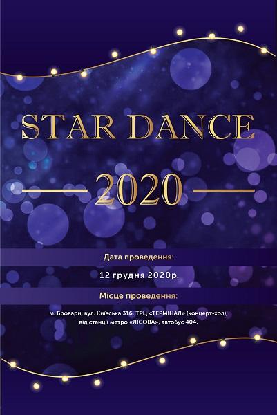STAR DANCE 2020