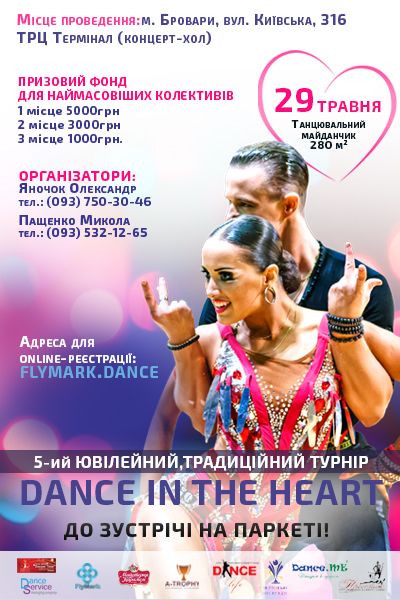 DANCE IN THE HEART 2021