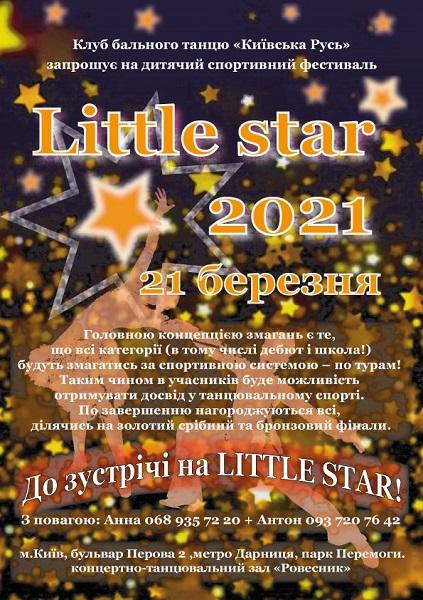 Little star 2021