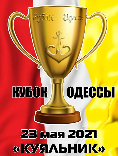 Odesa CUP 2021