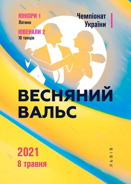 Весняний вальс - 2021. Чемпіонат України. IDSA Grand Prix