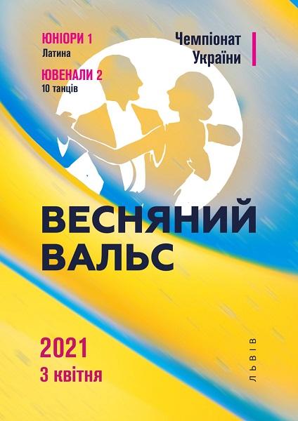 Ukrainian Championship