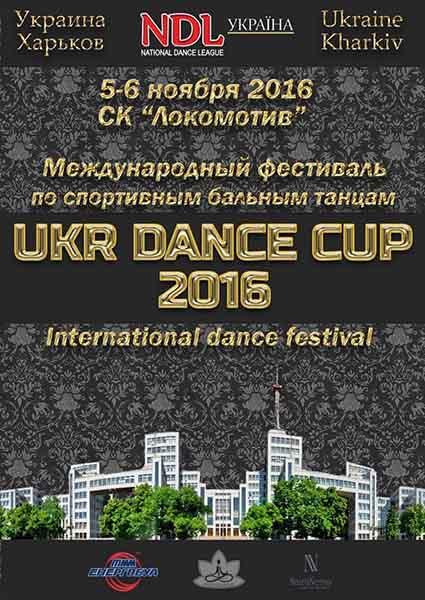 UKR DANCE CUP 2016