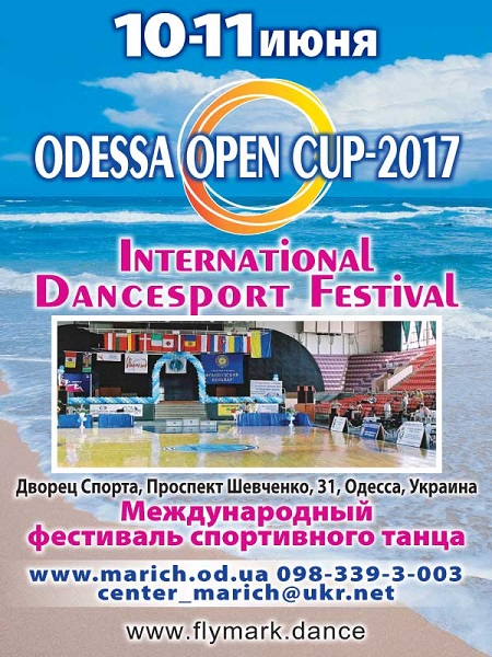 Odesa Open Cup 2017