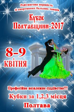 КУБОК ПОЛТАВЩИНИ-2017