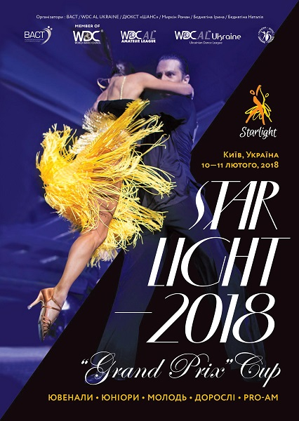 "StarLight ""Grand Prix"" Cup 2018"